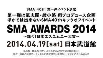 sma_awards.jpg